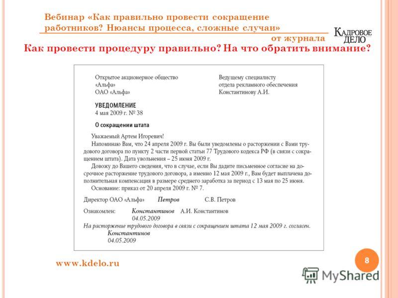 8 Вебинар «Как правильно провести сокращение работников? Нюансы процесса, сложные случаи» от журнала www.kdelo.ru Как провести процедуру правильно? На что обратить внимание?