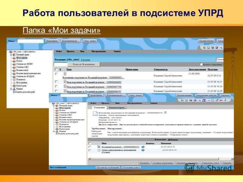 Работа пользователей в подсистеме УПРД Папка «Мои задачи»
