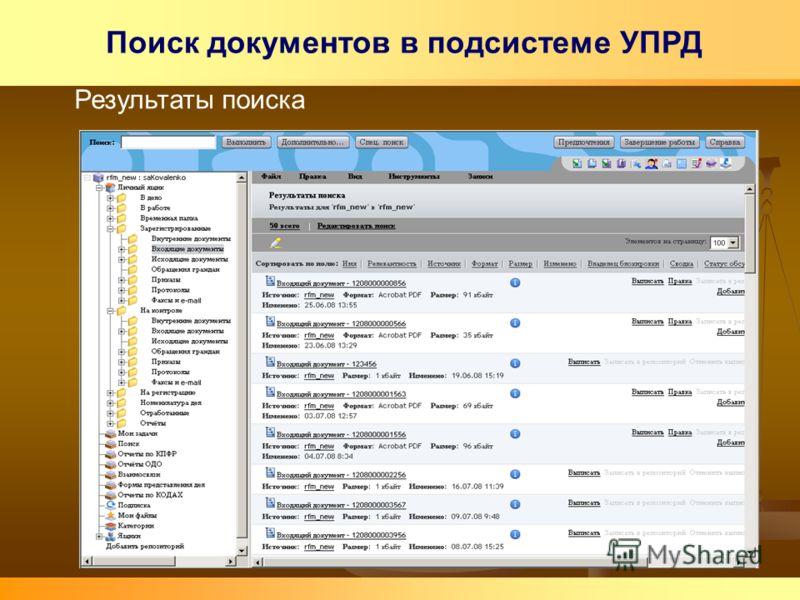 Поиск документов в подсистеме УПРД Результаты поиска