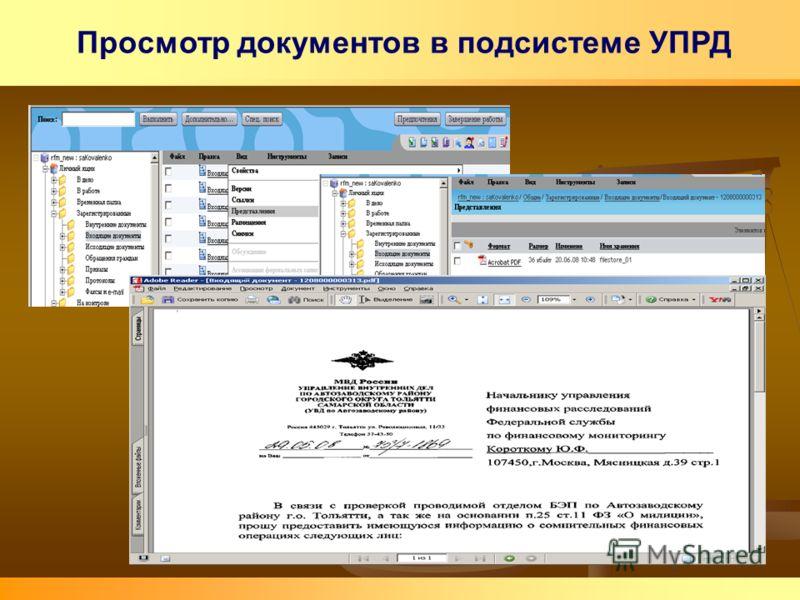 Просмотр документов в подсистеме УПРД