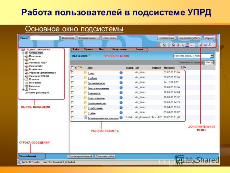 Работа пользователей в подсистеме УПРД Основное окно подсистемы
