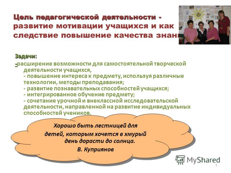 Хорошо быть лестницей для детей, которым хочется в хмурый день дорасти до солнца. В. Куприянов Хорошо быть лестницей для детей, которым хочется в хмурый день дорасти до солнца. В. Куприянов 1 Задачи: - -расширение возможности для самостоятельной твор