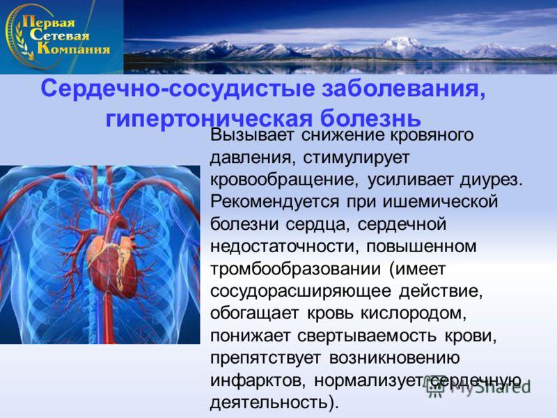 Сердечно-сосудистые заболевания, гипертоническая болезнь Вызывает снижение кровяного давления, стимулирует кровообращение, усиливает диурез. Рекомендуется при ишемической болезни сердца, сердечной недостаточности, повышенном тромбообразовании (имеет