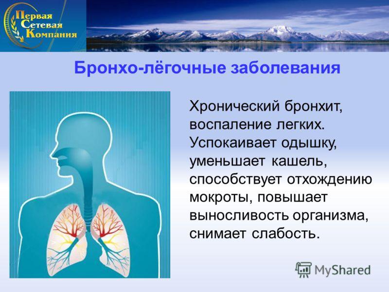 Бронхо-лёгочные заболевания Хронический бронхит, воспаление легких. Успокаивает одышку, уменьшает кашель, способствует отхождению мокроты, повышает выносливость организма, снимает слабость.