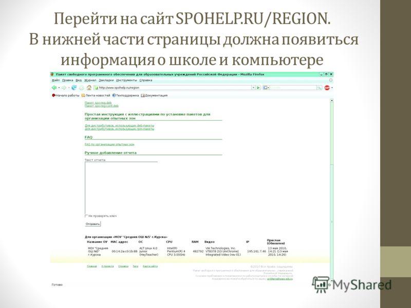 Перейти на сайт SPOHELP.RU/REGION. В нижней части страницы должна появиться информация о школе и компьютере