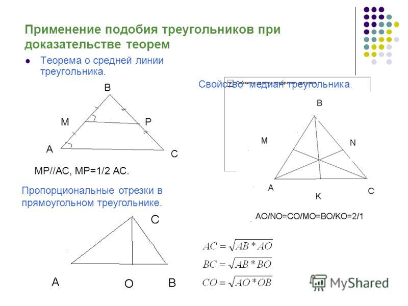 Применение подобия треугольников при доказательстве теорем Теорема о средней линии треугольника. А В С МР МР//АС, МР=1/2 АС. Свойство медиан треугольника. Пропорциональные отрезки в прямоугольном треугольнике.