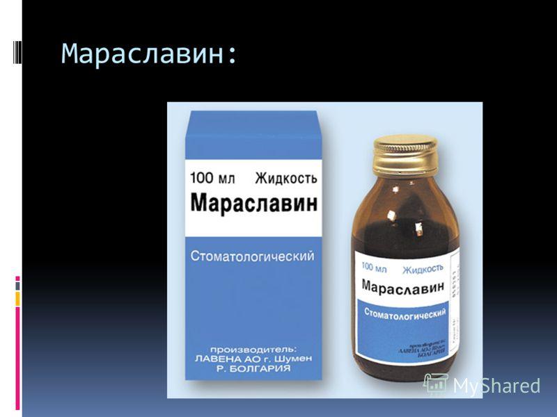 Мараславин:
