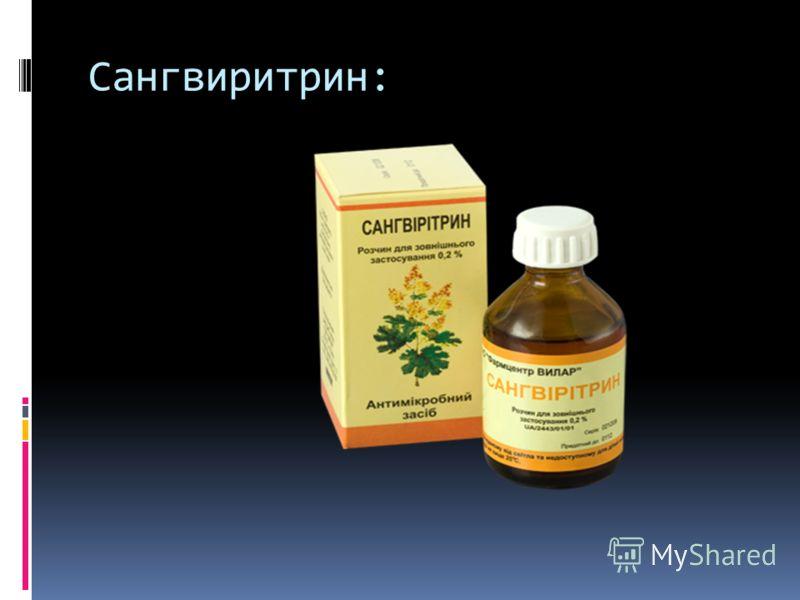 Сангвиритрин: