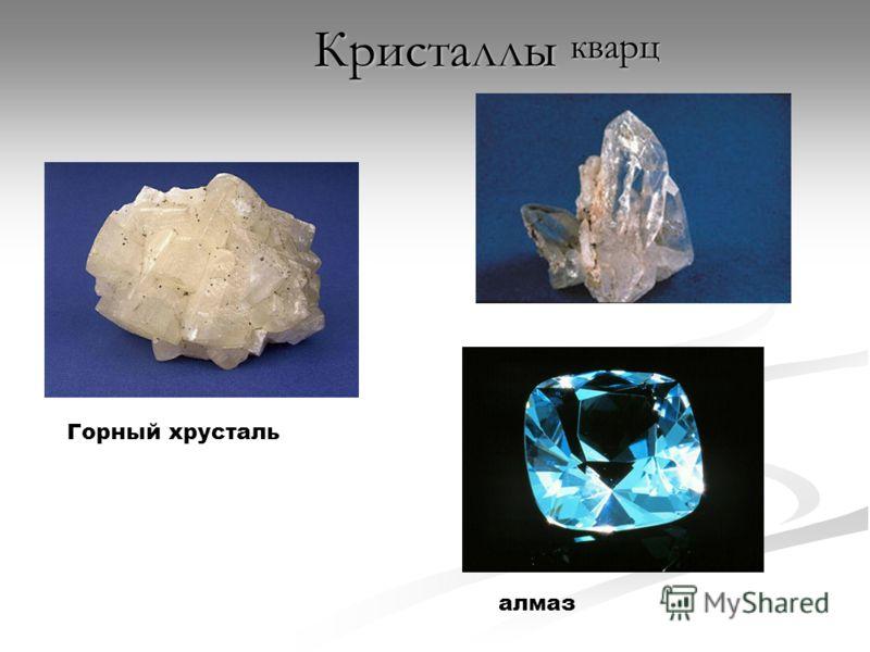 Кристаллы кварц кварц Горный хрусталь алмаз