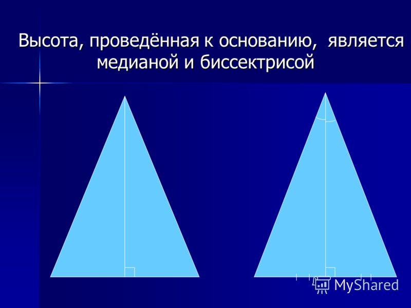 Высота, проведённая к основанию, является медианой и биссектрисой