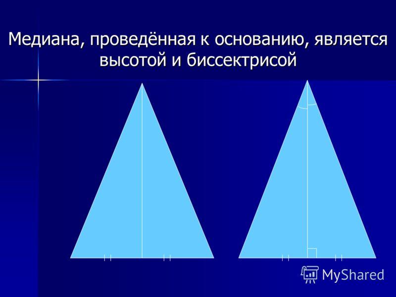 Медиана, проведённая к основанию, является высотой и биссектрисой