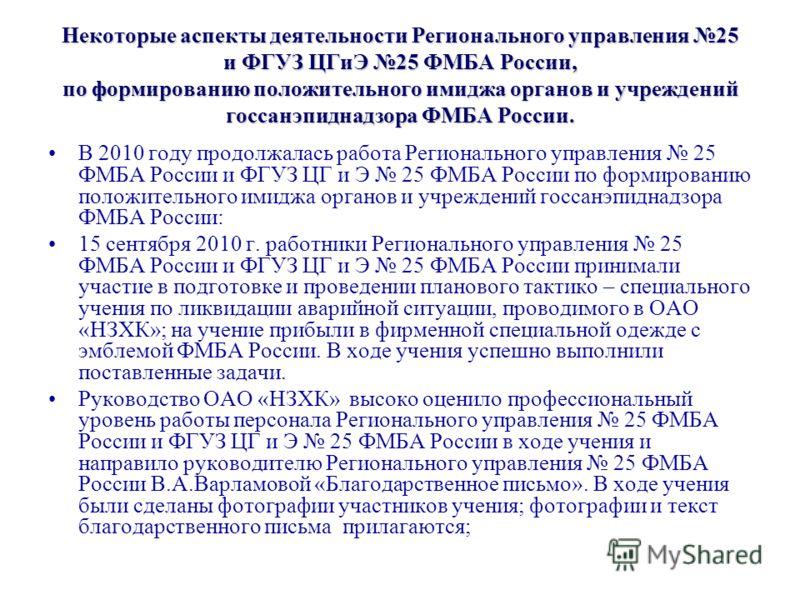 Некоторые аспекты деятельности Регионального управления 25 и ФГУЗ ЦГиЭ 25 ФМБА России, по формированию положительного имиджа органов и учреждений госсанэпиднадзора ФМБА России. В 2010 году продолжалась работа Регионального управления 25 ФМБА России и