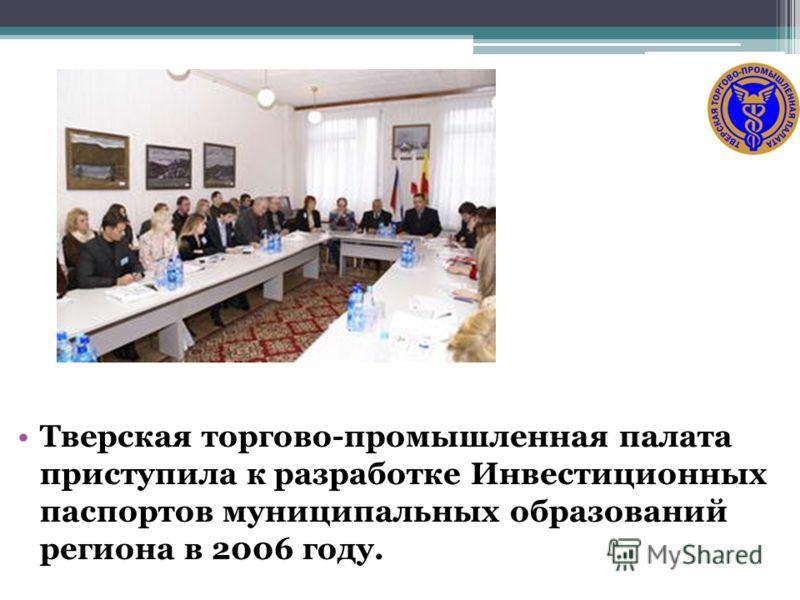 Тверская торгово-промышленная палата приступила к разработке Инвестиционных паспортов муниципальных образований региона в 2006 году.