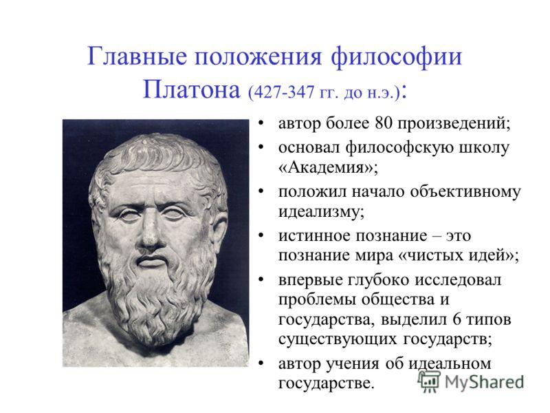 Эссе по философии готовые - a53b