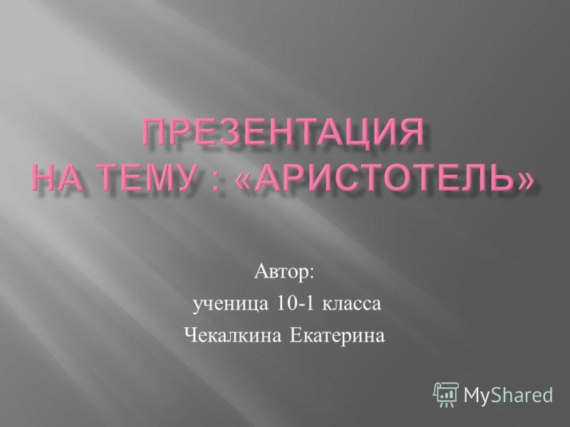 Автор : ученица 10-1 класса Чекалкина Екатерина