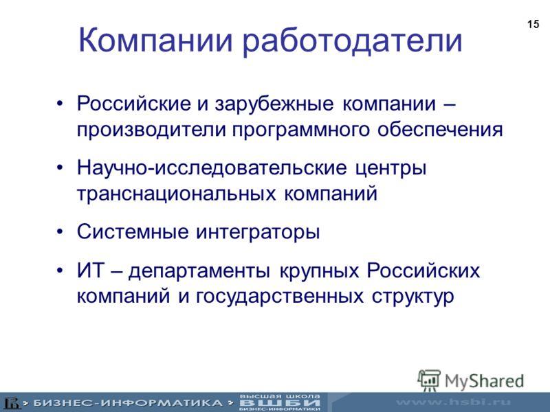 15 Компании работодатели Российские и зарубежные компании – производители программного обеспечения Научно-исследовательские центры транснациональных компаний Системные интеграторы ИТ – департаменты крупных Российских компаний и государственных структ