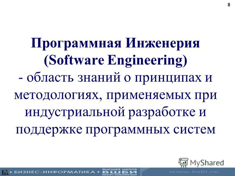 8 Программная Инженерия (Software Engineering) - область знаний о принципах и методологиях, применяемых при индустриальной разработке и поддержке программных систем
