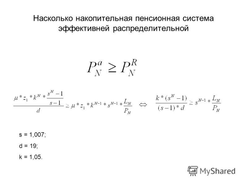 Насколько накопительная пенсионная система эффективней распределительной s = 1,007; d = 19; k = 1,05.