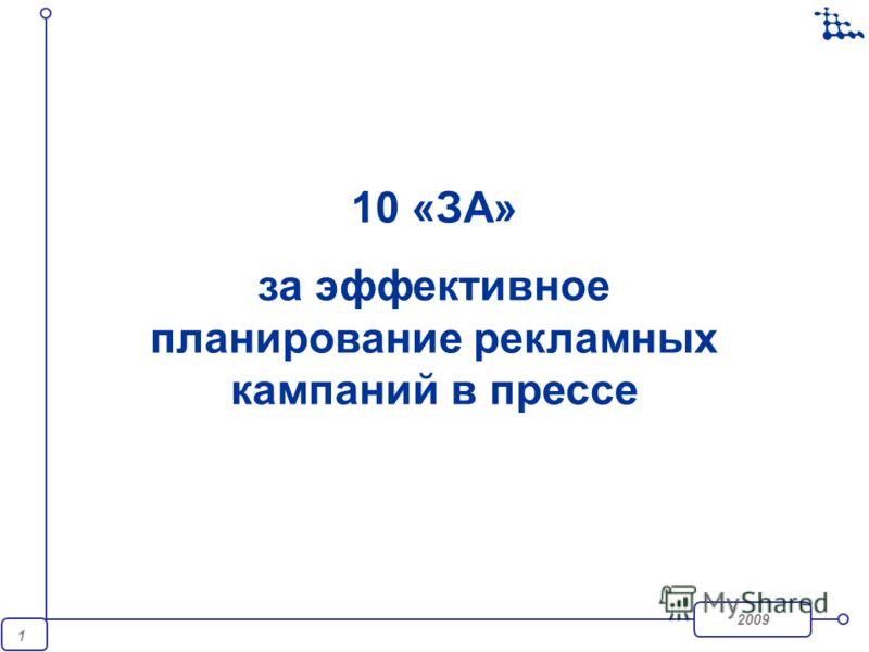 2009 1 10 «ЗА» за эффективное планирование рекламных кампаний в прессе