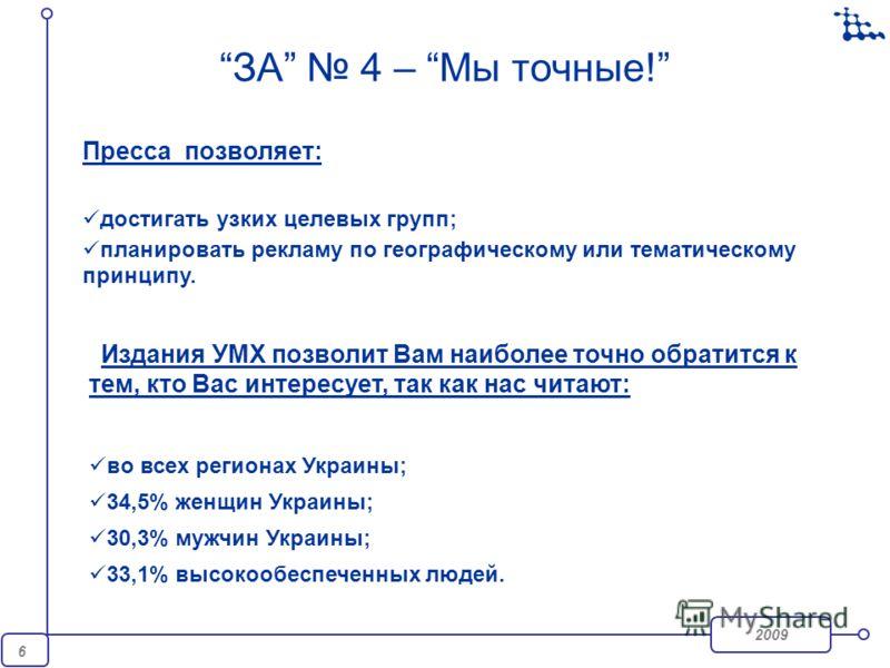 2009 6 Пресса позволяет: достигать узких целевых групп; планировать рекламу по географическому или тематическому принципу. Издания УМХ позволит Вам наиболее точно обратится к тем, кто Вас интересует, так как нас читают: во всех регионах Украины; 34,5