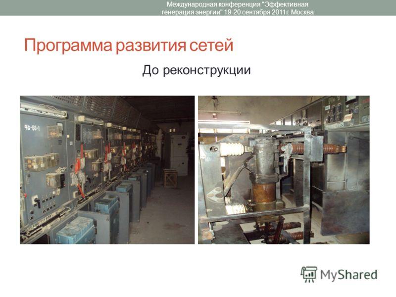 Программа развития сетей До реконструкции Международная конференция Эффективная генерация энергии 19-20 сентября 2011г. Москва
