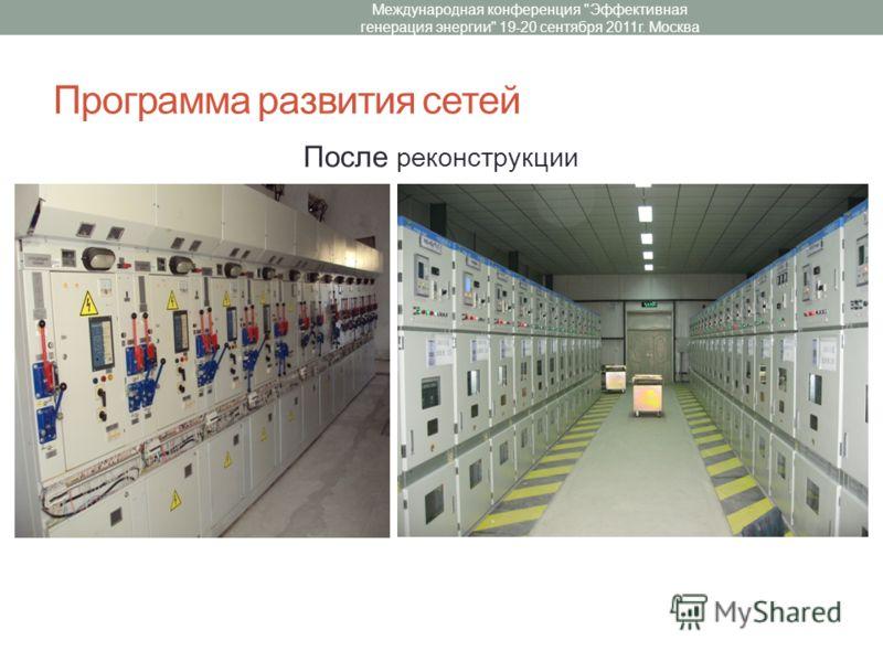 Программа развития сетей Международная конференция Эффективная генерация энергии 19-20 сентября 2011г. Москва После реконструкции