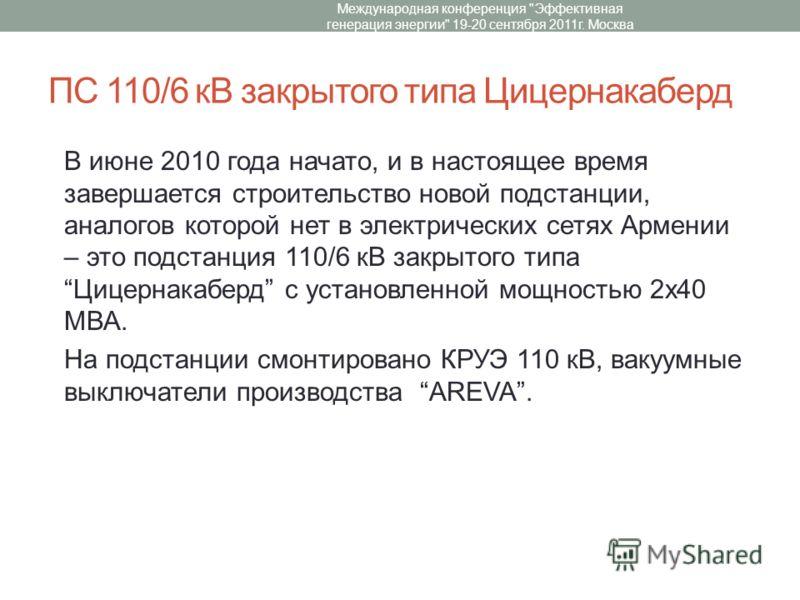 ПС 110/6 кВ закрытого типа Цицернакаберд В июне 2010 года начато, и в настоящее время завершается строительство новой подстанции, аналогов которой нет в электрических сетях Армении – это подстанция 110/6 кВ закрытого типа Цицернакаберд с установленно