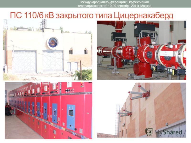 ПС 110/6 кВ закрытого типа Цицернакаберд Международная конференция Эффективная генерация энергии 19-20 сентября 2011г. Москва