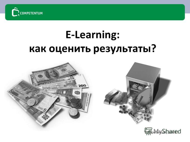 E-Learning: как оценить результаты? Competentum, 2009 г.