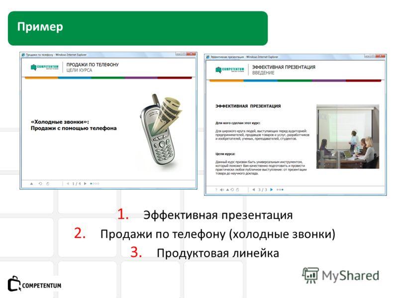 Пример 1. Эффективная презентация 2. Продажи по телефону (холодные звонки) 3. Продуктовая линейка