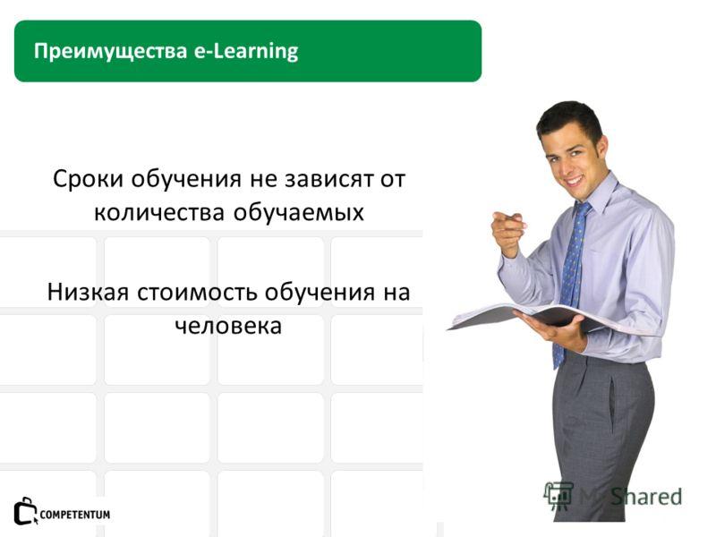 Преимущества e-Learning Сроки обучения не зависят от количества обучаемых Низкая стоимость обучения на человека