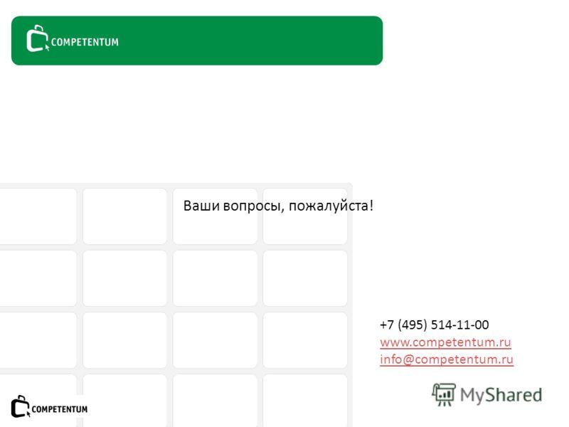 Ваши вопросы, пожалуйста! +7 (495) 514-11-00 www.competentum.ru info@competentum.ru
