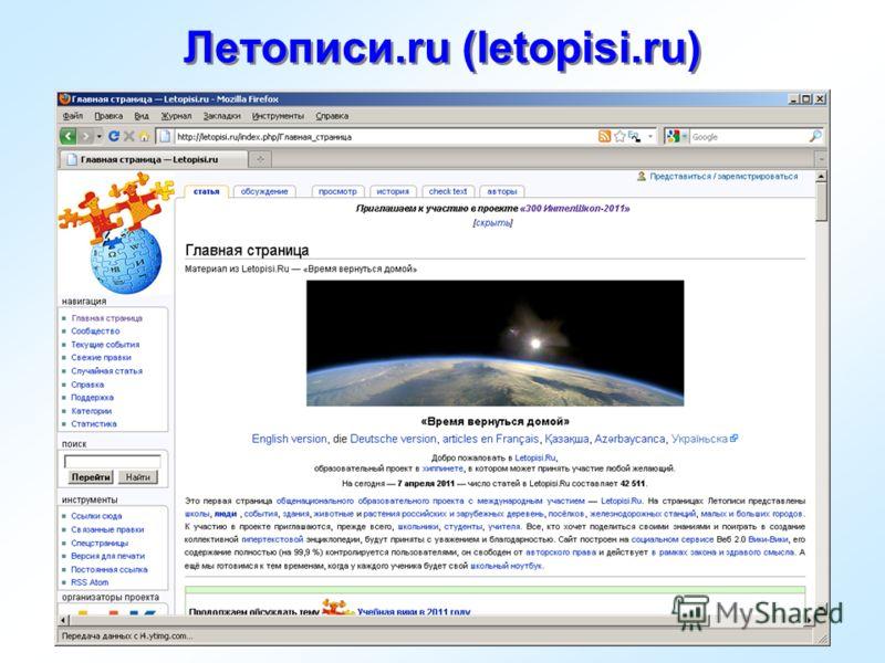 Летописи.ru (letopisi.ru)