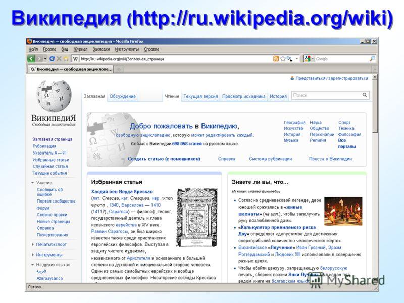 Википедия ( http://ru.wikipedia.org/wiki)