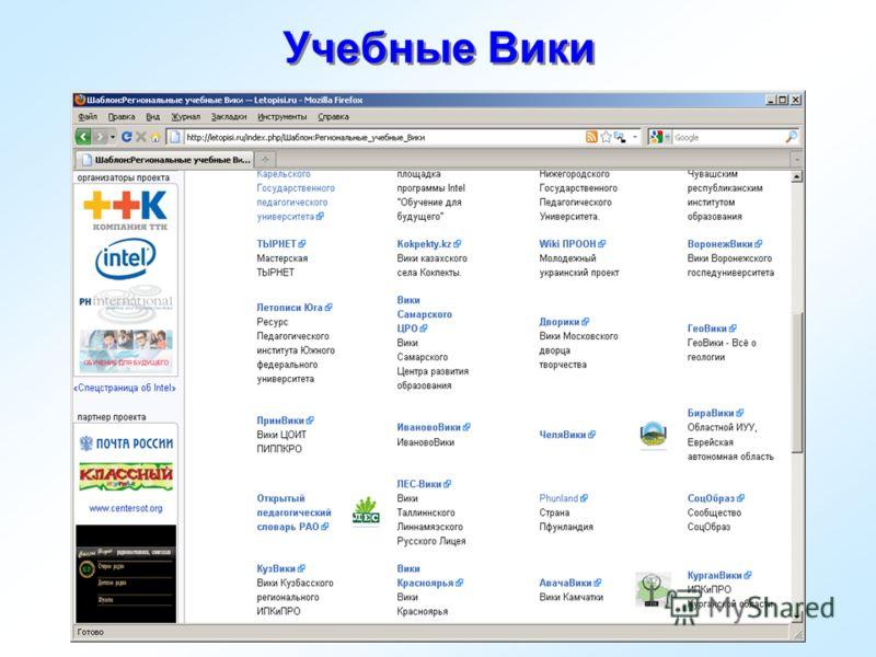 Учебные Вики