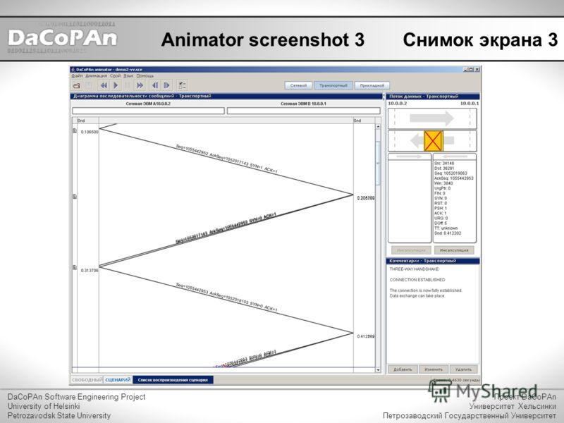 DaCoPAn Software Engineering Project University of Helsinki Petrozavodsk State University Проект DaCoPAn Университет Хельсинки Петрозаводский Государственный Университет Animator screenshot 3Снимок экрана 3
