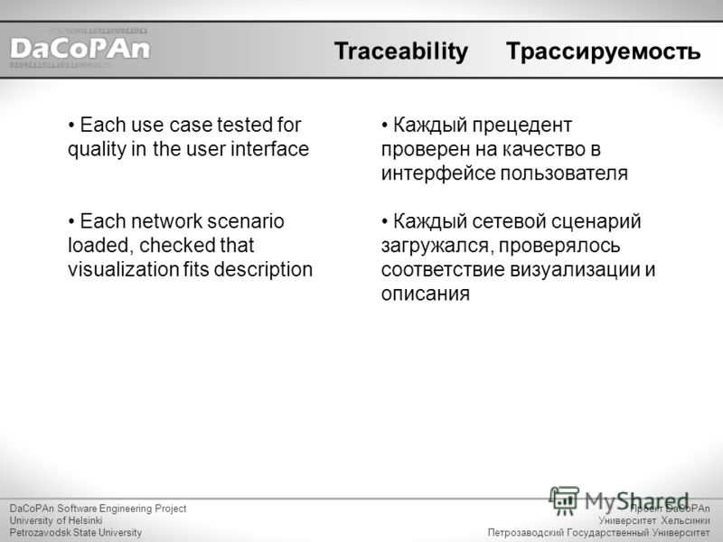 Traceability DaCoPAn Software Engineering Project University of Helsinki Petrozavodsk State University Проект DaCoPAn Университет Хельсинки Петрозаводский Государственный Университет Each use case tested for quality in the user interface Each network