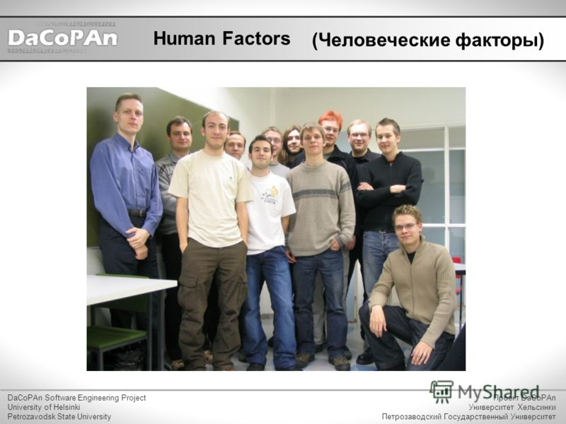 DaCoPAn Software Engineering Project University of Helsinki Petrozavodsk State University Проект DaCoPAn Университет Хельсинки Петрозаводский Государственный Университет Human Factors (Человеческие факторы)