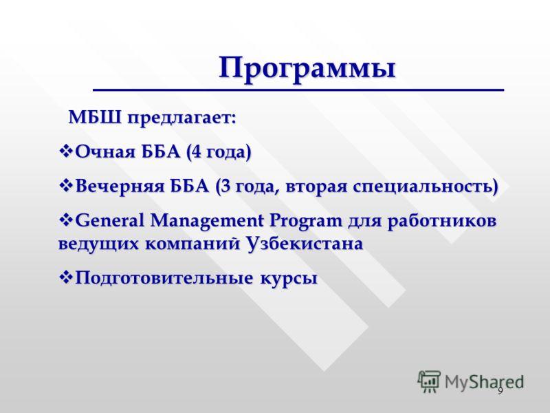 9 МБШ предлагает: МБШ предлагает: Очная ББА (4 года) Очная ББА (4 года) Вечерняя ББА (3 года, вторая специальность) Вечерняя ББА (3 года, вторая специальность) General Management Program для работников ведущих компаний Узбекистана General Management