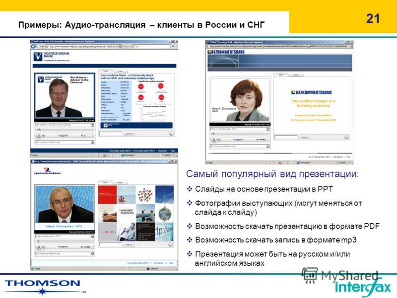 Примеры: Аудио-трансляция – клиенты в России и СНГ 21 Самый популярный вид презентации: Слайды на основе презентации в PPT Фотографии выступающих (могут меняться от слайда к слайду) Возможность скачать презентацию в формате PDF Возможность скачать за