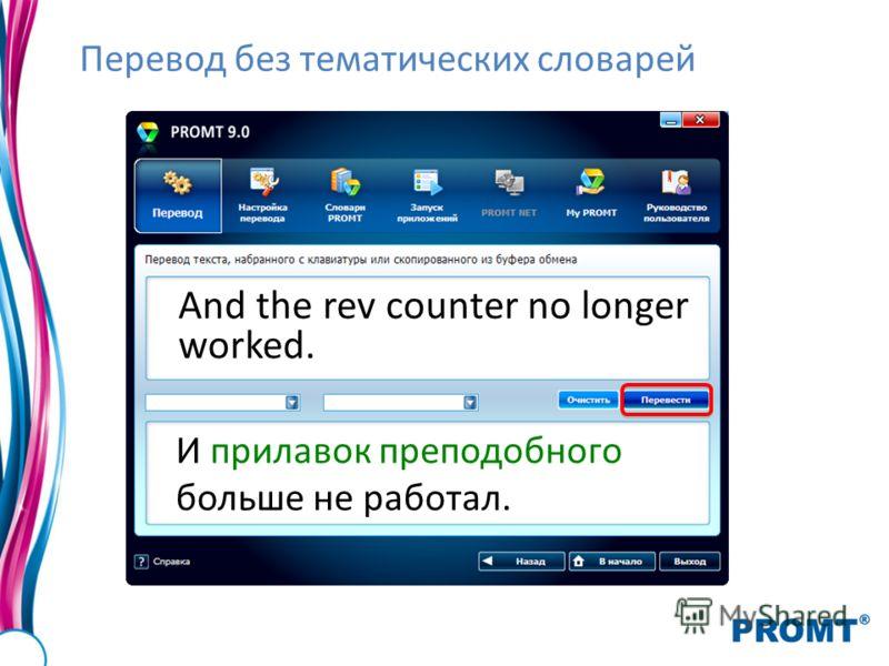 And the rev counter no longer worked. И прилавок преподобного больше не работал. Перевод без тематических словарей