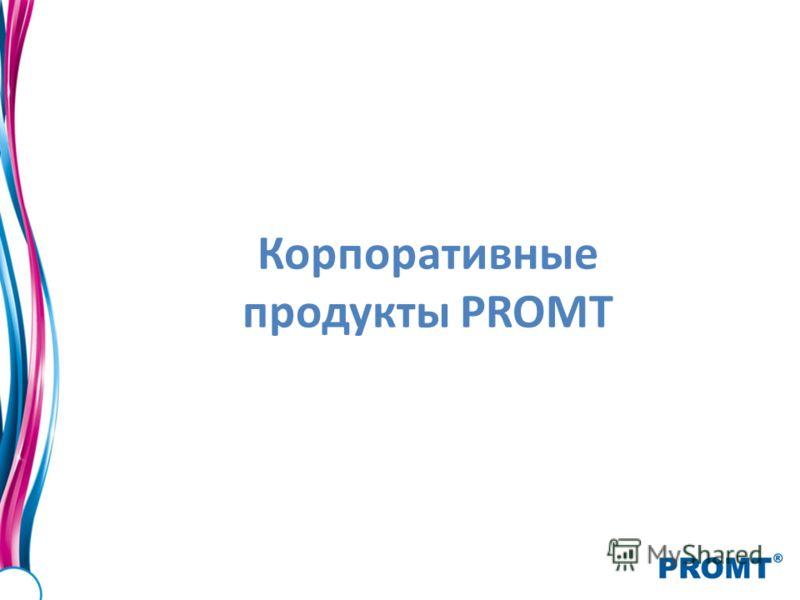 Корпоративные продукты PROMT