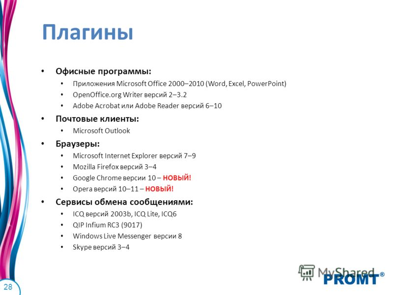 Плагины Офисные программы: Приложения Microsoft Office 2000–2010 (Word, Excel, PowerPoint) OpenOffice.org Writer версий 2–3.2 Adobe Acrobat или Adobe Reader версий 6–10 Почтовые клиенты: Microsoft Outlook Браузеры: Microsoft Internet Explorer версий