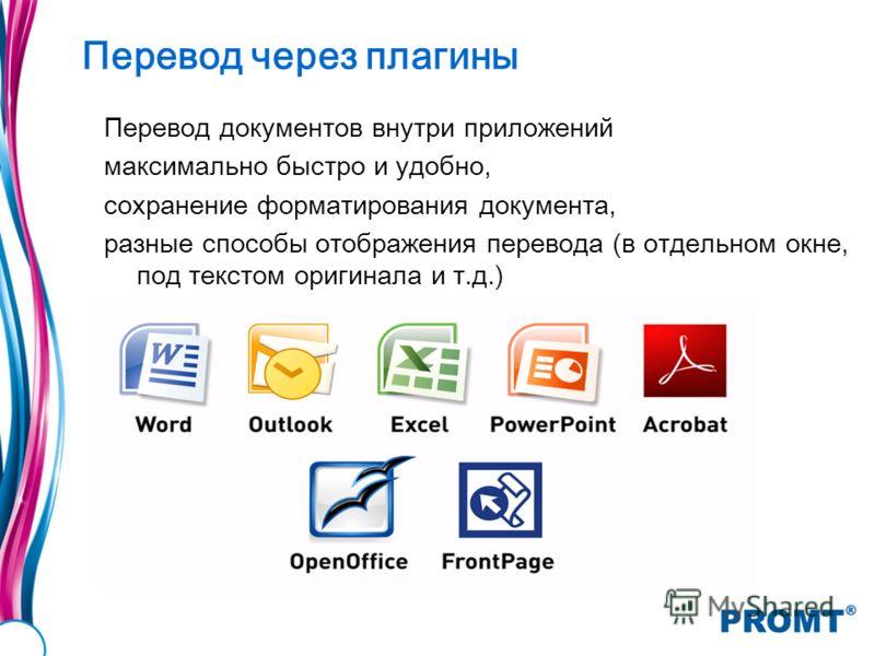 Перевод через плагины Перевод документов внутри приложений максимально быстро и удобно, сохранение форматирования документа, разные способы отображения перевода (в отдельном окне, под текстом оригинала и т.д.)