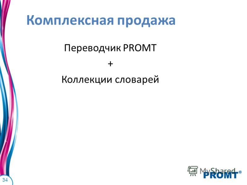 Комплексная продажа Переводчик PROMT + Коллекции словарей 34