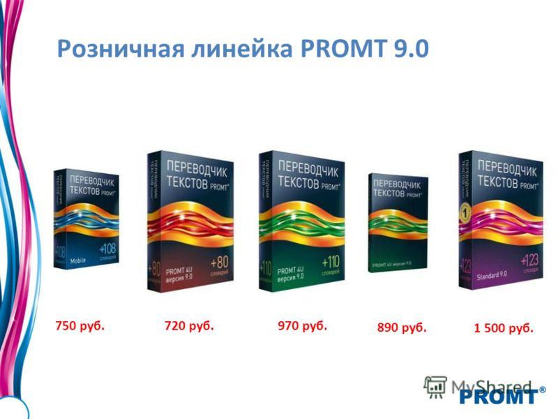 Розничная линейка PROMT 9.0 750 руб. 720 руб.970 руб. 890 руб. 1 500 руб.