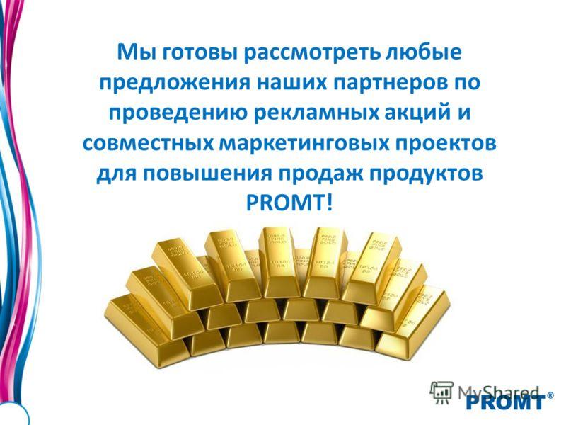 Мы готовы рассмотреть любые предложения наших партнеров по проведению рекламных акций и совместных маркетинговых проектов для повышения продаж продуктов PROMT!