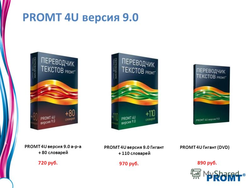 PROMT 4U версия 9.0 PROMT 4U версия 9.0 а-р-а + 80 словарей 720 руб. PROMT 4U Гигант (DVD) 890 руб. PROMT 4U версия 9.0 Гигант + 110 словарей 970 руб.