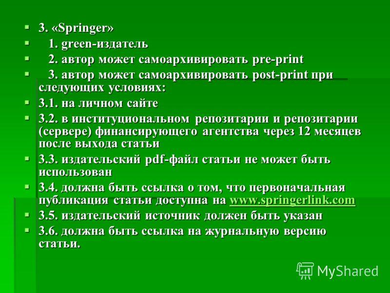 3. «Springer» 3. «Springer» 1. green-издатель 1. green-издатель 2. автор может самоархивировать pre-print 2. автор может самоархивировать pre-print 3. автор может самоархивировать post-print при следующих условиях: 3. автор может самоархивировать pos