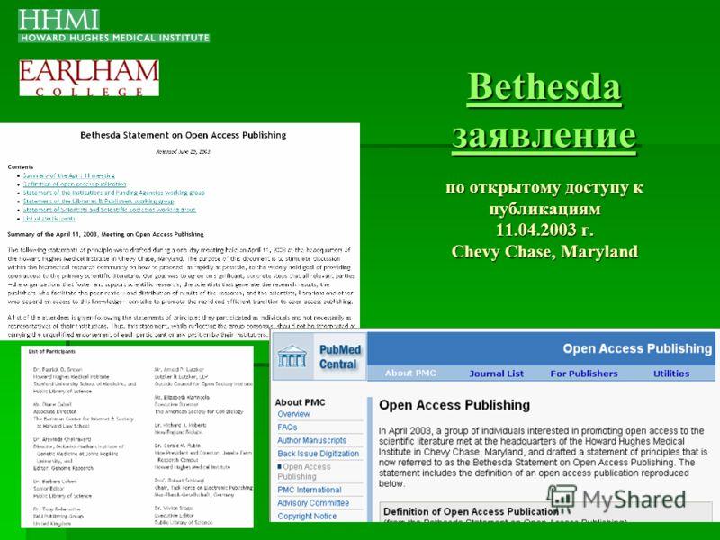 Bethesda заявление Bethesda заявление по открытому доступу к публикациям 11.04.2003 г. Chevy Chase, Maryland Bethesda заявление